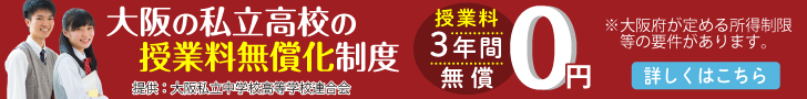 大阪の私立高校の授業料無償化制度