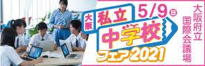 大阪私立中学校フェア2021